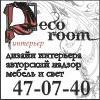 Decoroom, студия дизайна