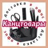 канцелярские товары - доставка в офис в Рязани