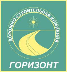 Горизонт, дорожно-строительная компания, ООО