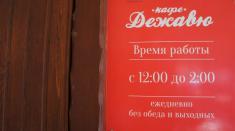 Дежавю, кафе