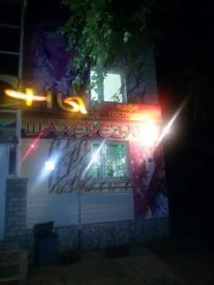 Сны Шахерезады, гостиничный комплекс