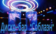 Соблазн, диско-бар
