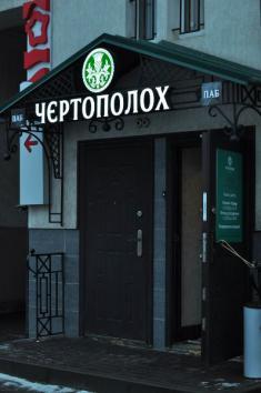 Чертополох, ресторан