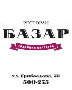 Базар, ресторан