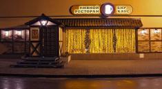 Бир Хаус, пивной ресторан