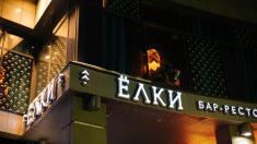 Елки, бар-ресторан