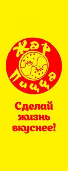 Жар-Пицца, сеть ресторанов быстрого обслуживания