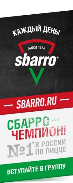 Сбарро, кафе быстрого питания
