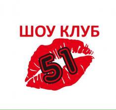 51, шоу-клуб