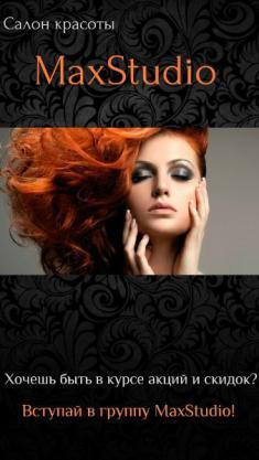 MaxStudio, салон-парикмахерская