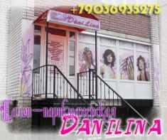 Danilina, салон-парикмахерская