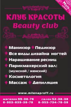 Beauty Club, Клуб красоты