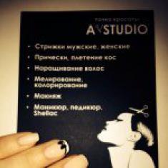 А-студио, салон красоты