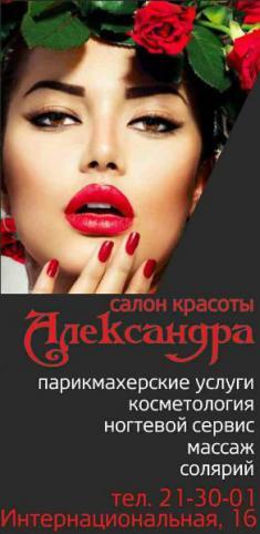 Александра, салон красоты