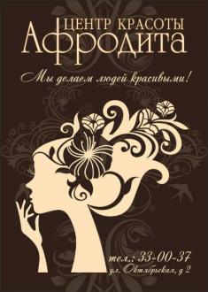 Афродита, центр красоты