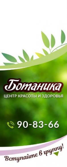 Ботаника, центр красоты и здоровья