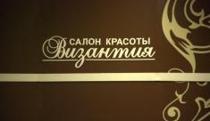 Византия, салон красоты