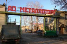 Металлоторг, АО, филиал Рязань