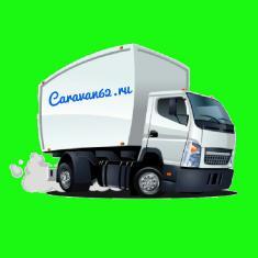 Грузоперевозки Caravan62