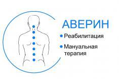Кабинет мануального терапевта, ИП Аверин С.В.