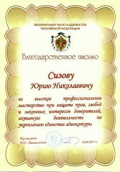 Адвокат Сизов Юрий Николаевич