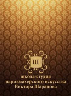 Школа-студия парикмахерского искусства Виктора Шарапова