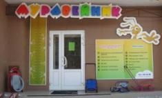Муравейник, детский центр, ООО