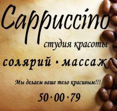 Каппучино, студия красоты