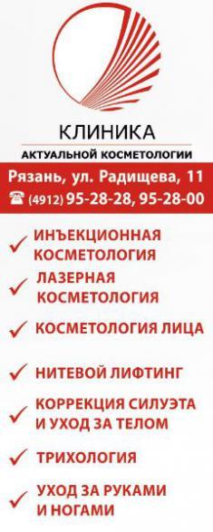 Клиника актуальной косметологии, ООО