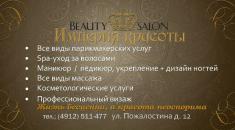 Империя красоты, салон