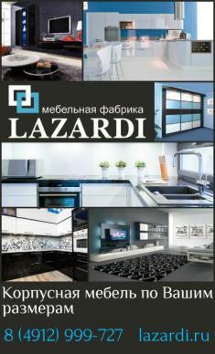 LAZARDI, мебельная фабрика