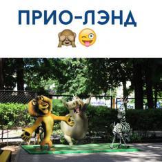 Прио-Лэнд, парк аттракционов