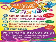 Светлячок, сеть детских центров