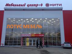 ЛотусМебель, сеть мабельных магазинов
