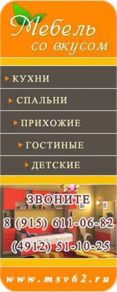 Мебель со вкусом, салон-магазин, ИП Коровин Д.А.