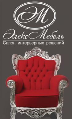 Элекс Мебель, мебельный салон