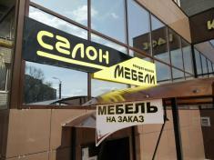 Салон оперативной мебели, ИП Панкрашкин В.В.