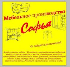 Софья, производственная мебельная компания, ИП Трифонова А.А.