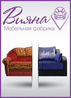 Вияна, ООО, мебельный салон