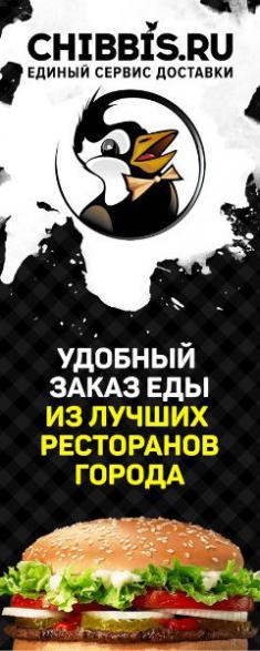 Чиббис, ООО