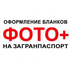 ФОТО+ оформление бланков на ЗАГРАНПАСПОРТ