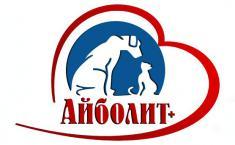 Айболит +, ветеринарная клиника