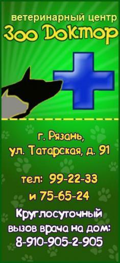 ЗооДоктор, ветеринарный центр