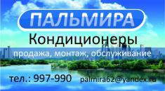 Пальмира, торгово-монтажная фирма