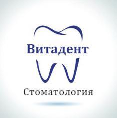 Витадент, стоматология