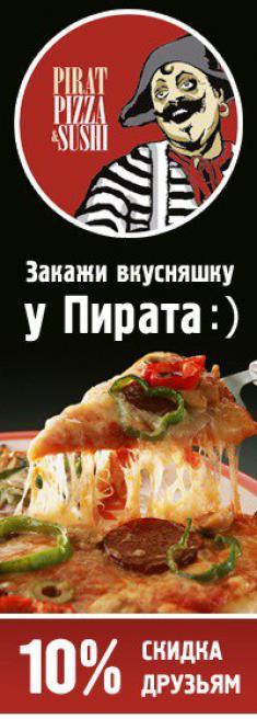 Пират Пицца, пиццерия
