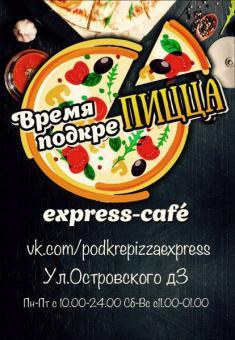 Express-cafe время подкреПИЦЦА