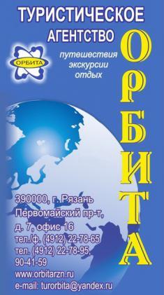 Орбита, туристическое агентство, ООО