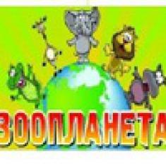 ЗооПланета, ООО, сеть ветеринарных аптек