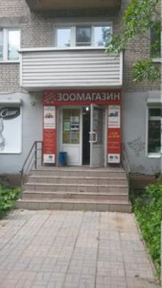 Лапки-царапки, зоомагазин, ИП Суверова Ю.В.